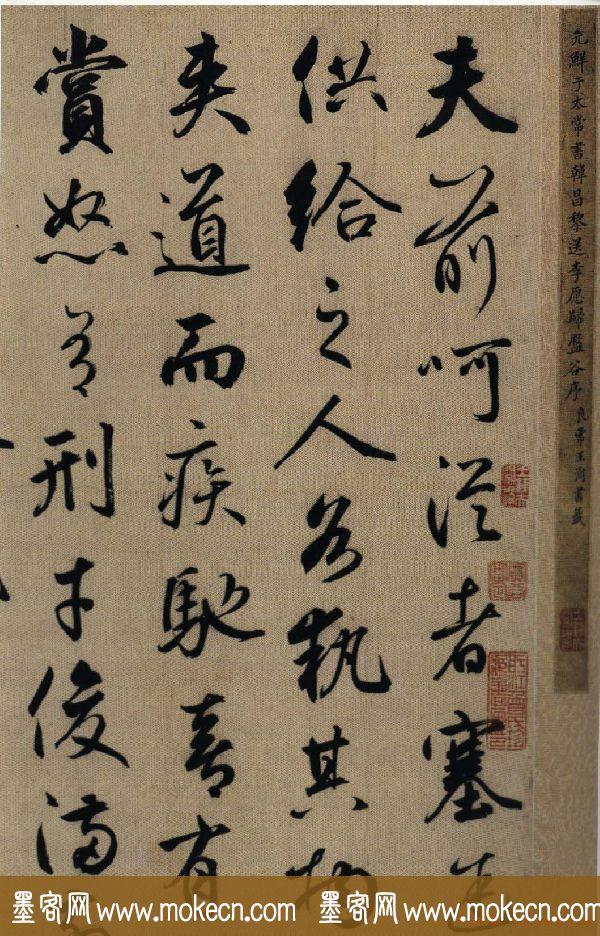 鲜于枢行书欣赏《韩愈送李愿归盘谷序卷》
