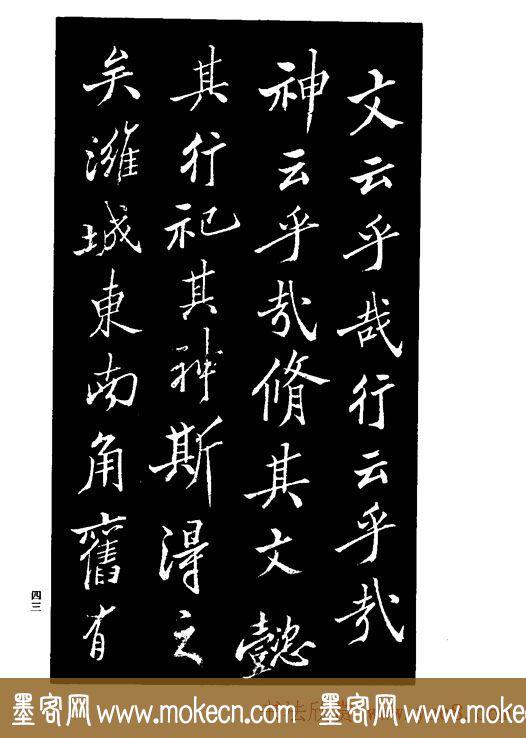 郑板桥书法《重修文昌祠记》