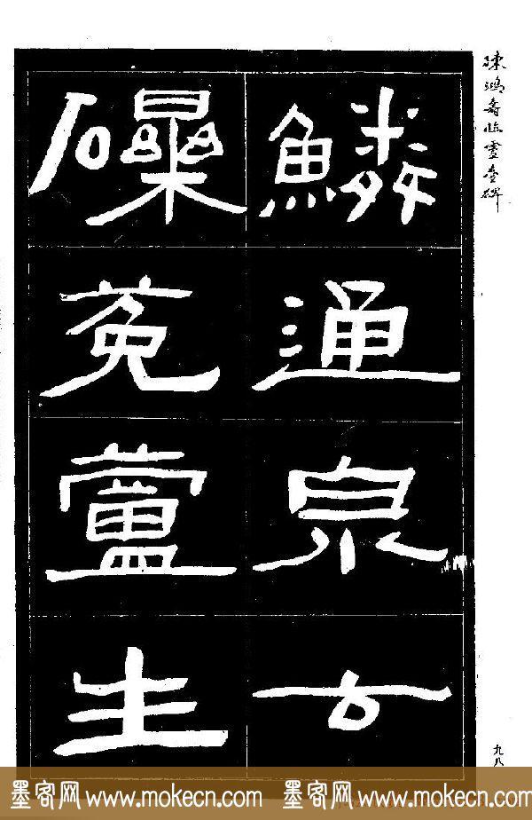 陈鸿寿书法临《灵台碑》