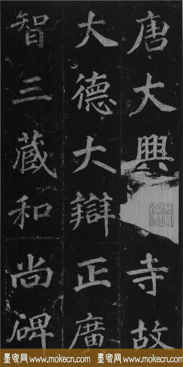 徐浩书法欣赏《不空和尚碑》