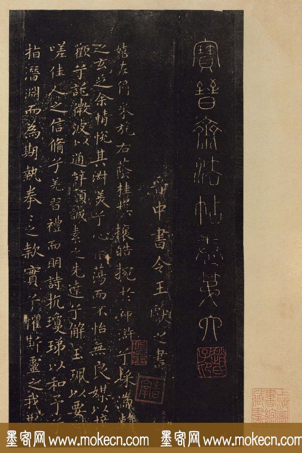 《宝晋斋法帖》卷六:晋中书令王献之书