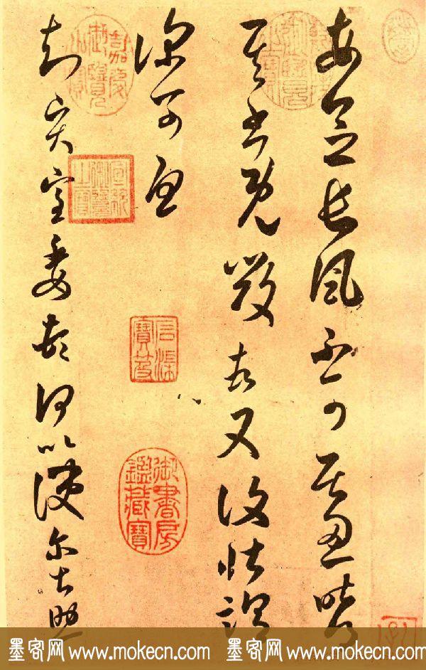 褚遂良草书欣赏临摹王羲之《长风帖》