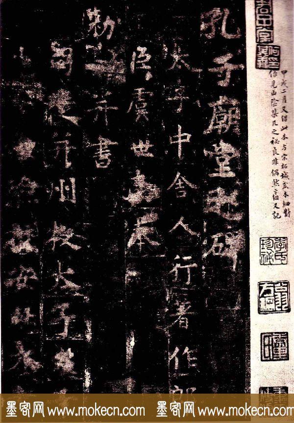 虞世南楷书欣赏《孔子庙堂碑》
