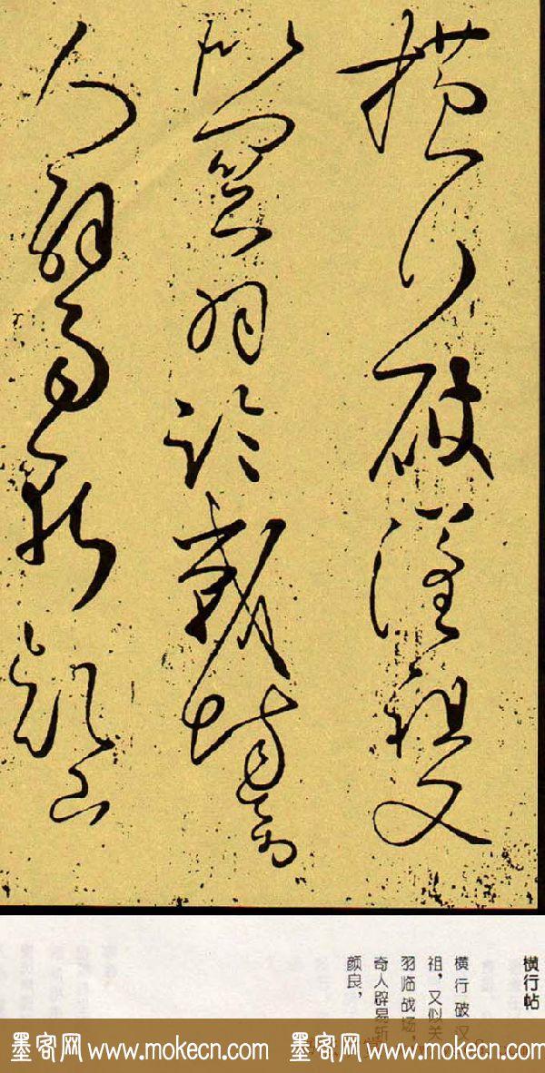 唐代书法家怀素草书欣赏《横行帖》
