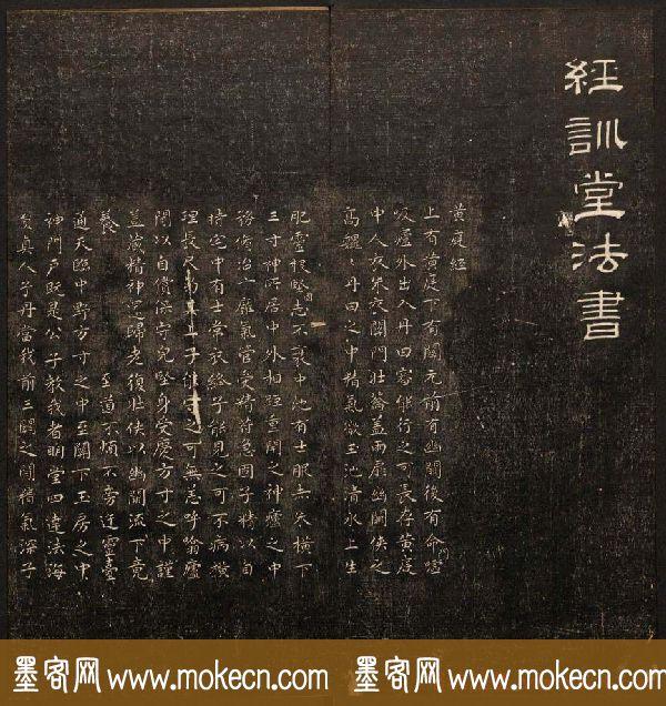书法碑帖欣赏《经训堂法书》第十册