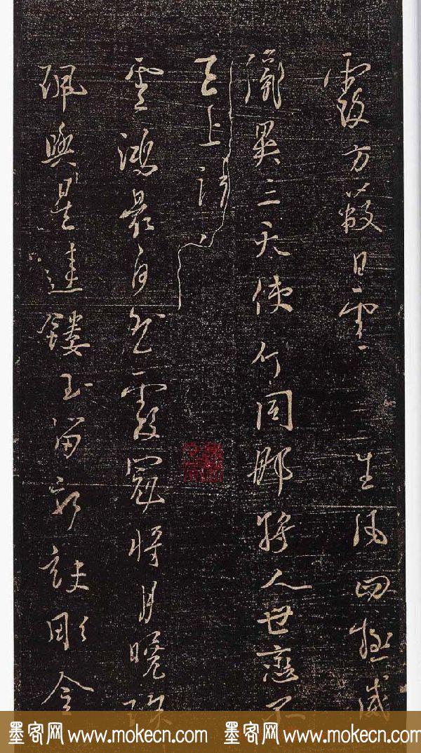 杨凝式行草书法赏析《新步虚词》
