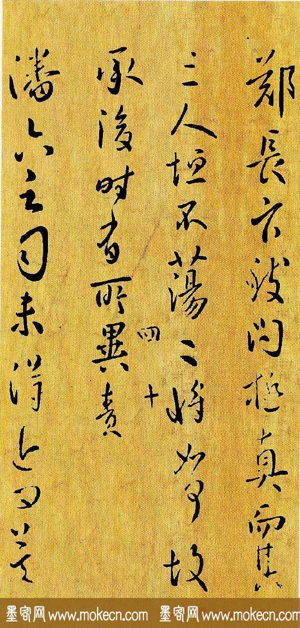 虞世南行书作品欣赏《潘元帖》