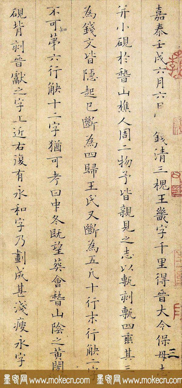 姜夔小楷欣赏《跋王献之保母帖》