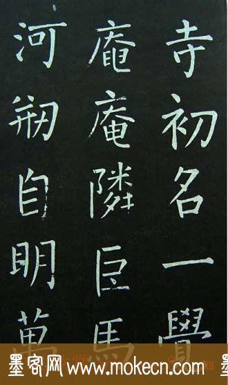 王铎楷书欣赏《延寿寺碑》