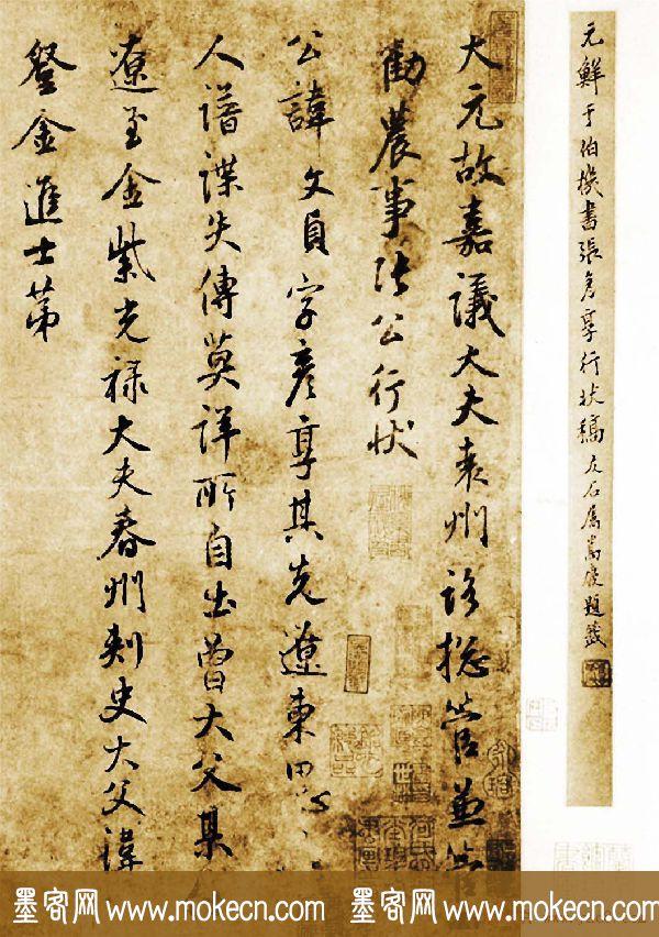 鲜于枢行书欣赏《张彦享行状稿卷》