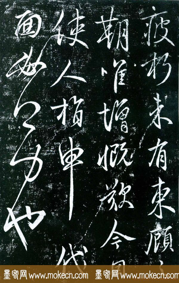 唐代虞世南行草书法欣赏《疲朽帖》拓本