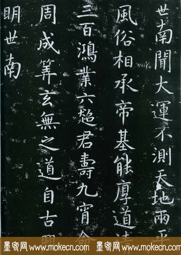 唐朝书法家虞世南楷书欣赏《大运帖》