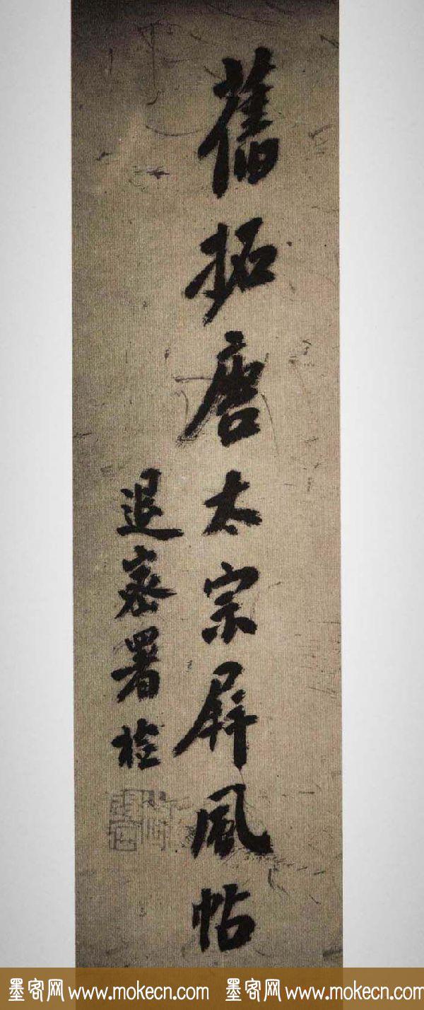 唐太宗李世民草书欣赏《屏风帖》拓本