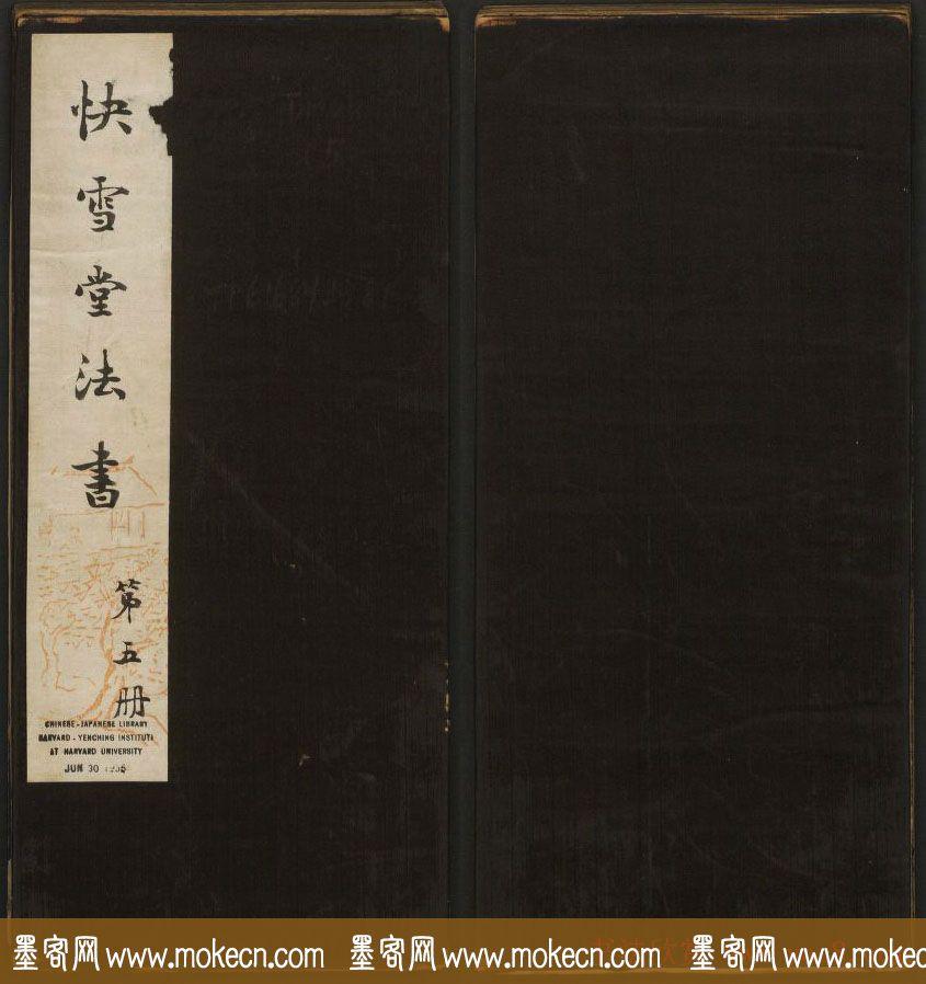 米芾书法专辑《快雪堂法书》第五册