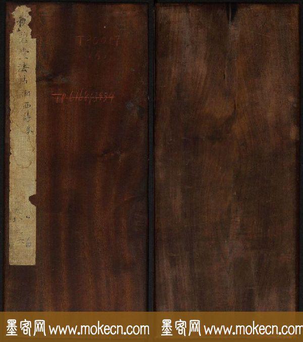 米芾大字书帖《秋碧堂法书》第六卷