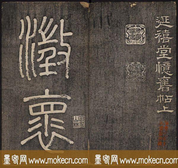 皇子书法欣赏《延禧堂忆旧帖》两卷