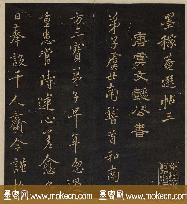《墨稼菴选帖》卷三卷四合辑高清大图