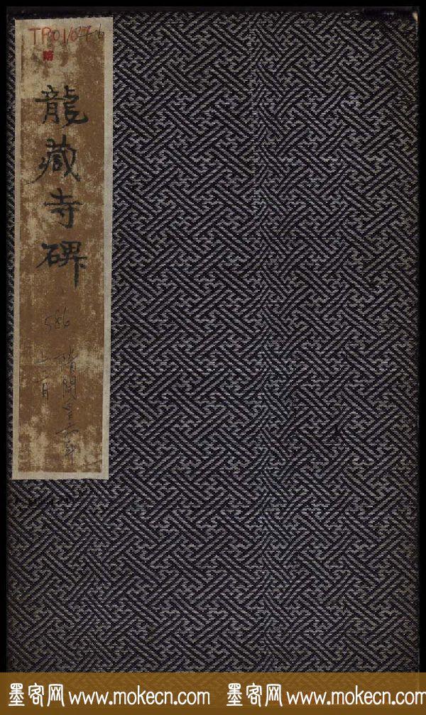隋代楷书欣赏《龙藏寺碑》清拓本