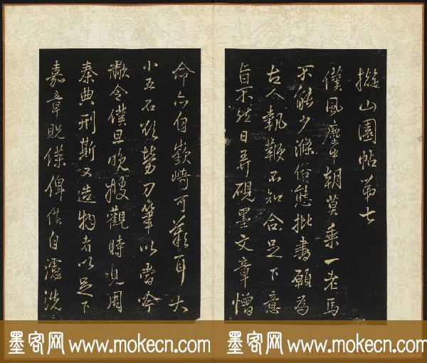 王铎书法拓本欣赏《拟山园帖》第七、八卷