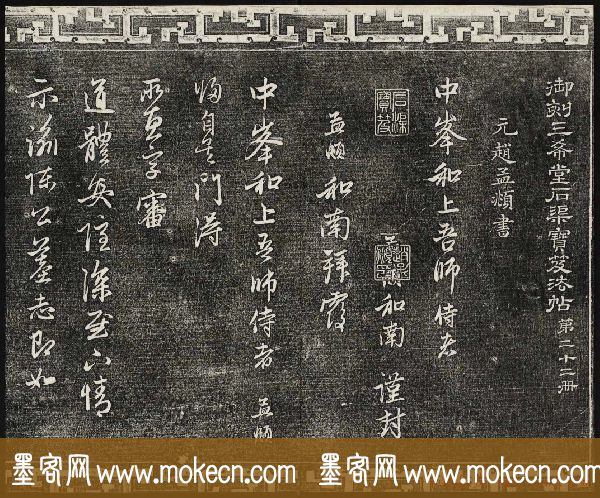 御刻三希堂石渠寶笈法帖第二十二册赵孟頫书