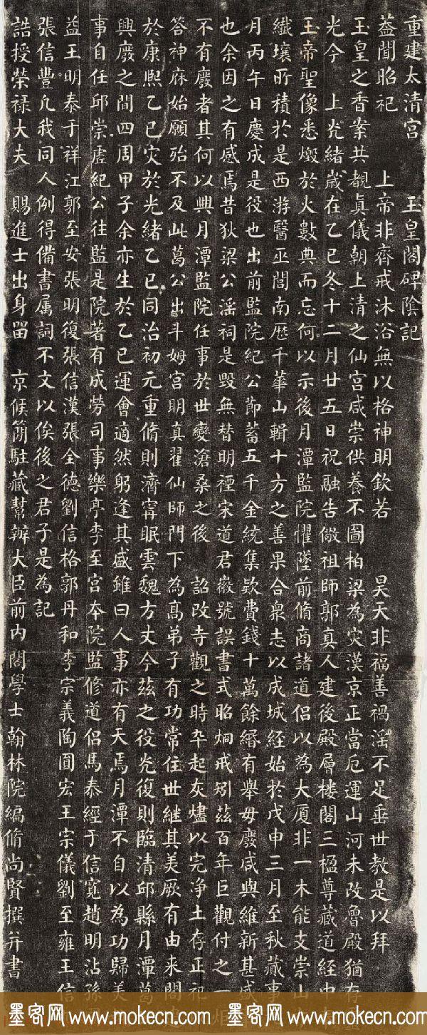 尚贤楷书欣赏《重建太清宮玉皇阁碑阴记》全图