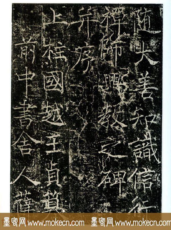 瘦金书之祖薛稷楷书欣赏《信行禅师碑》