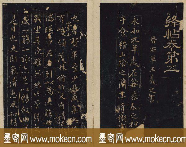潘师旦编刻《绛帖》日本藏本五六卷合辑