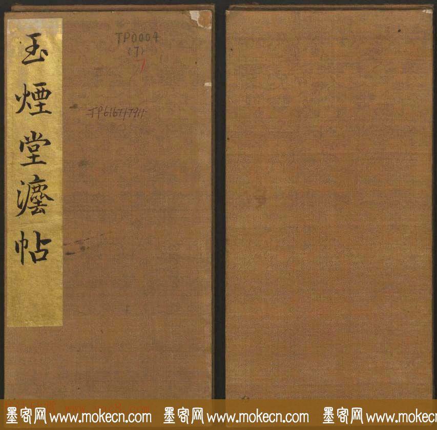 吴之骥镌刻《玉烟堂法帖》第七册