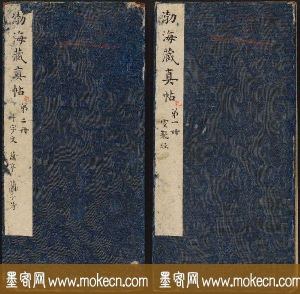 明代陈甫伸辑《渤海藏真帖》第一二册合辑