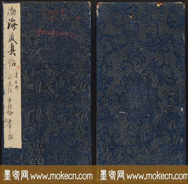 《渤海藏真帖》第六册赵孟頫小楷书法欣赏