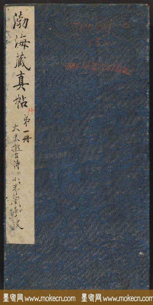米芾行书拟古诗帖《渤海藏真帖》第五册