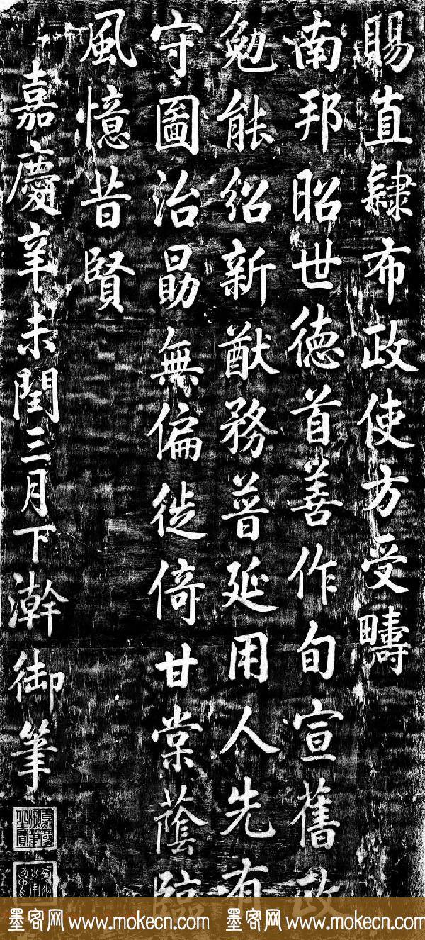 嘉庆皇帝御书《赐直隶布政使方受畴诗碑》