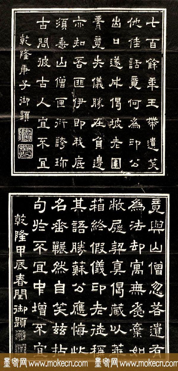 弘历隶书欣赏《镇江胜境图暨乾隆御题诗刻》