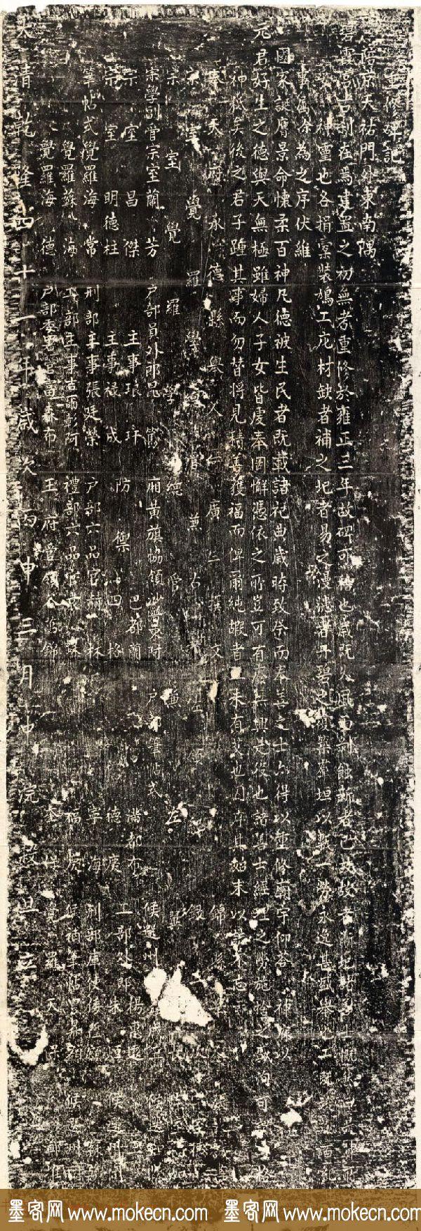 清代楷书石刻《重修碧霞宫碑记》