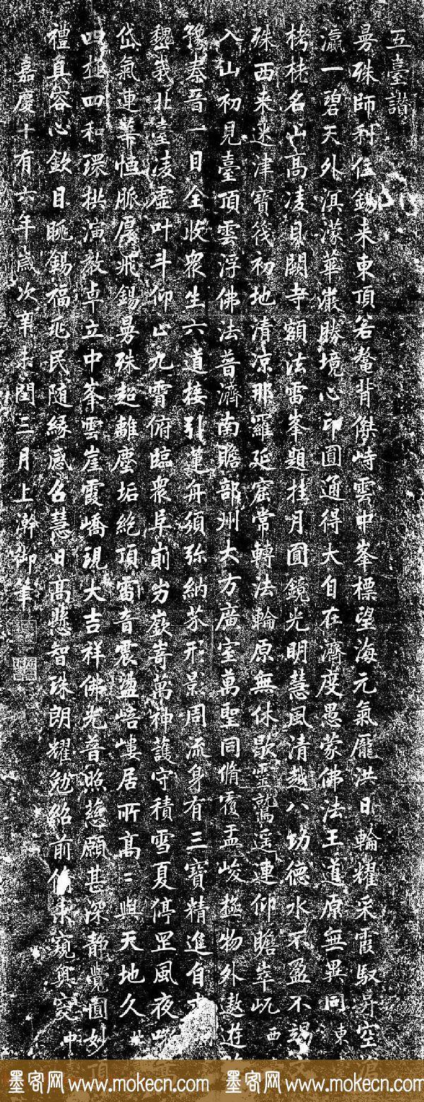 嘉庆皇帝书法欣赏《五台赞诗碑》