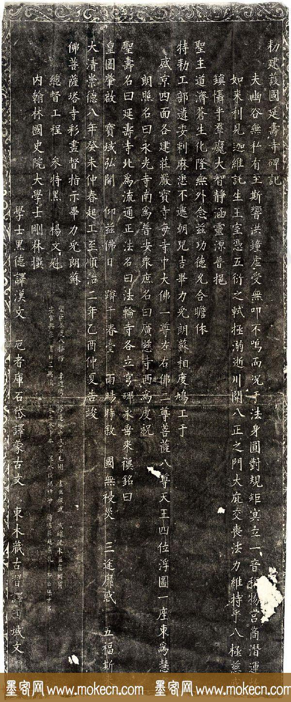 汉文,满文,蒙文,藏文四面刻《敕建护国延寿寺碑记》