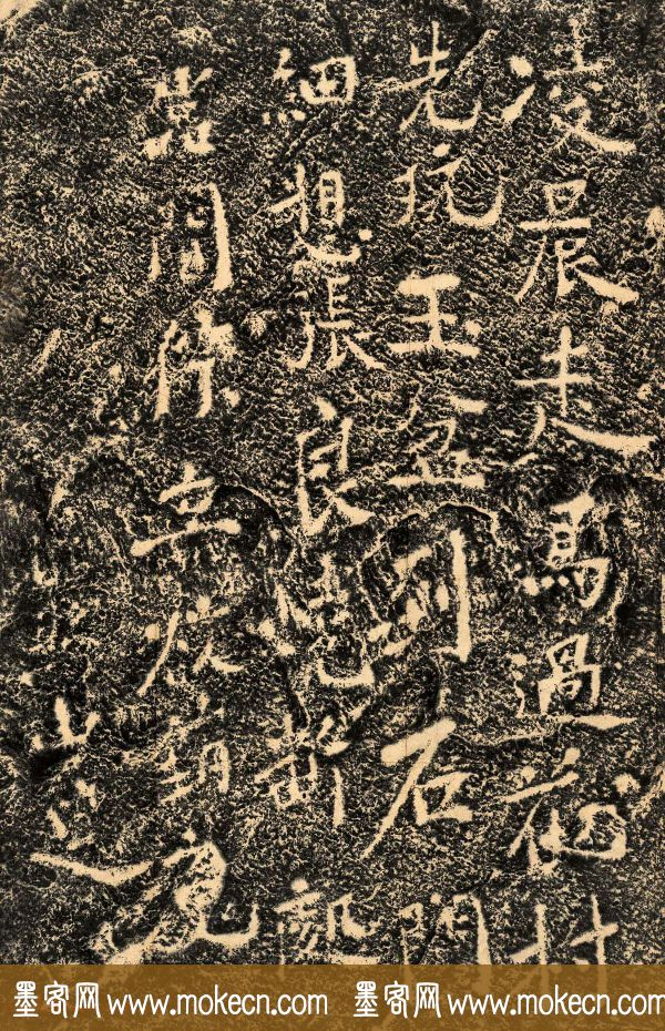南宋书法石刻《石门安丙题诗》民国拓本