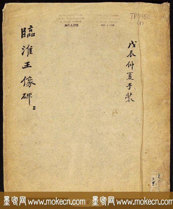 北齐书法石刻欣赏《临淮王像碑》上册