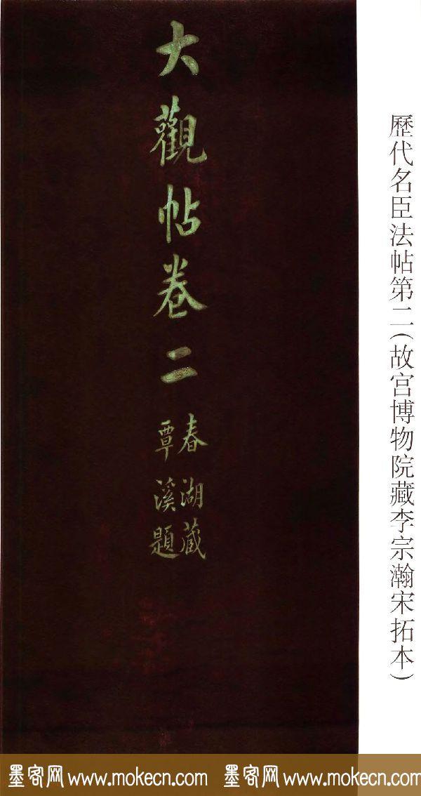 大观帖卷二_故宫博物院藏李宗翰宋拓本