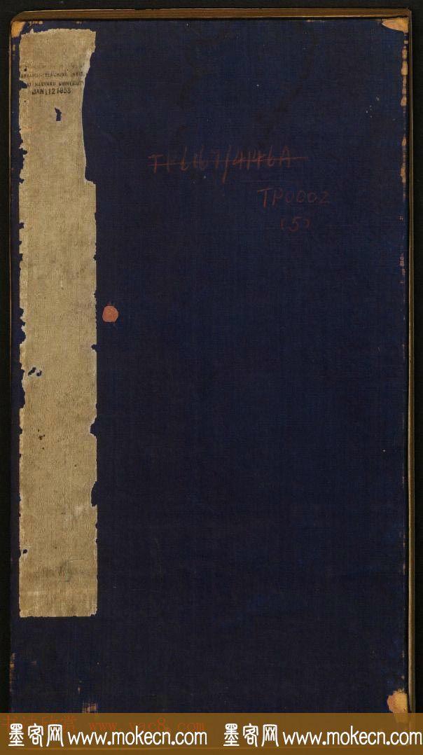 善本碑帖《戏鸿堂法书》第五册