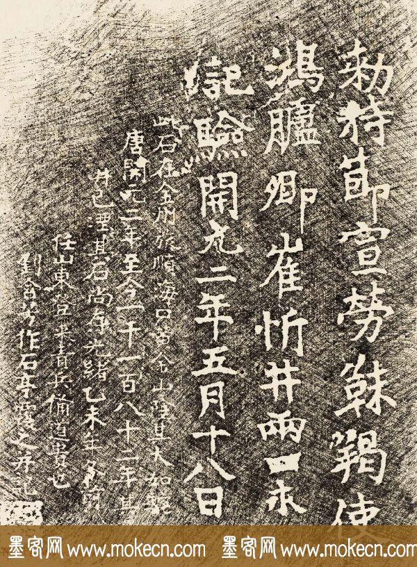 唐代书法碑刻《崔忻井木记验》