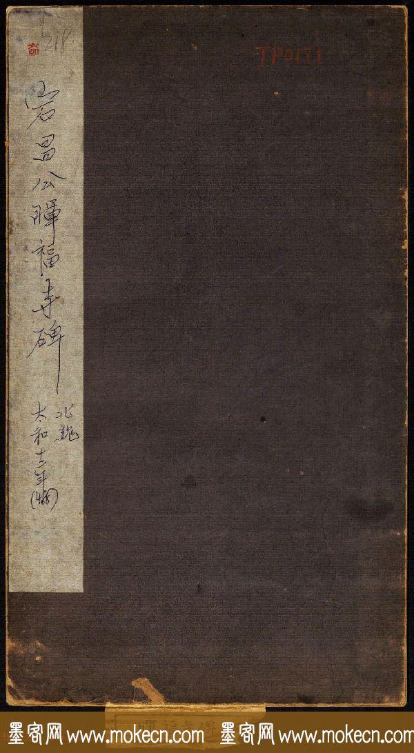 北魏书法石刻《宕昌公晖福寺碑》