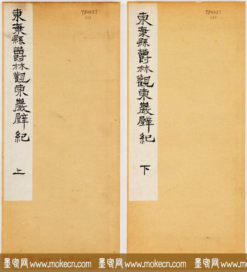 唐代隶书石刻《东海县郁林观东岩壁记》