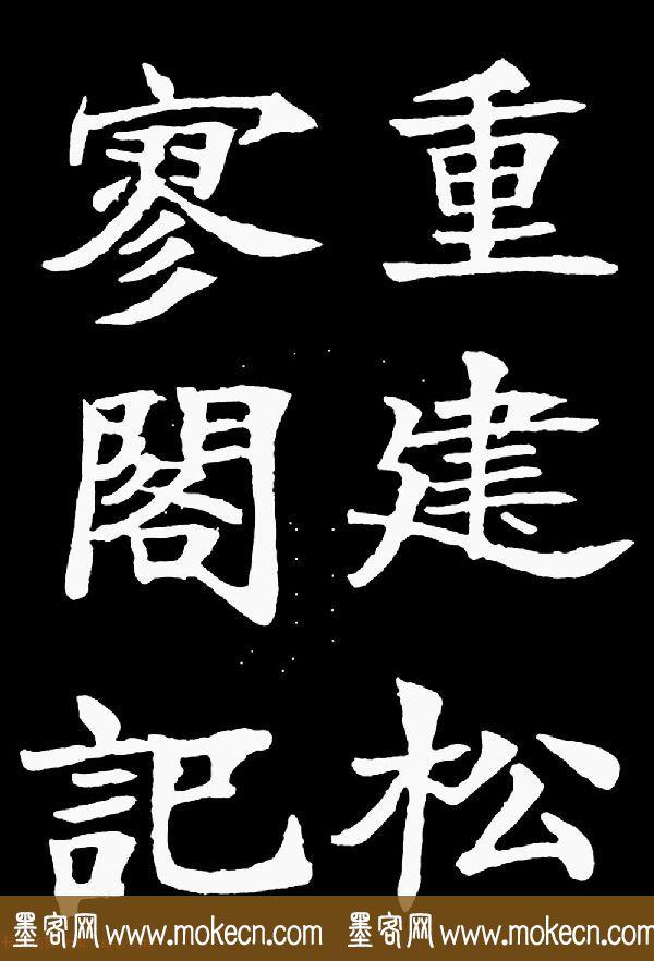 汉奸郑孝胥楷书《重建松寥阁记》