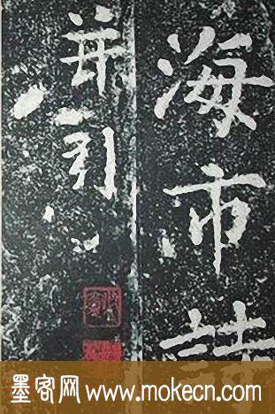 苏轼诗文书法《谦受堂碑帖·海市诗并序》