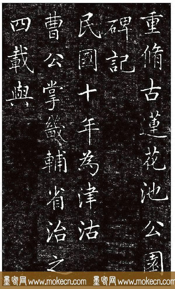 刘春霖楷书《重修古莲花池公园碑记》