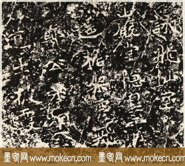 郑道昭书法石刻《咏飞仙室诗刻》