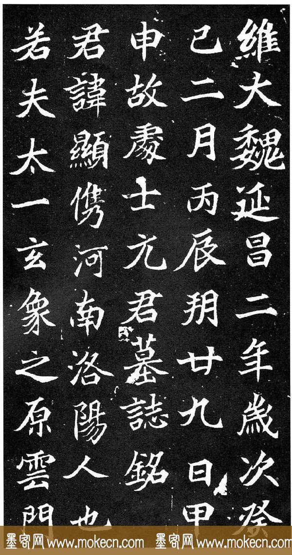 北魏《故处士元君墓志铭》