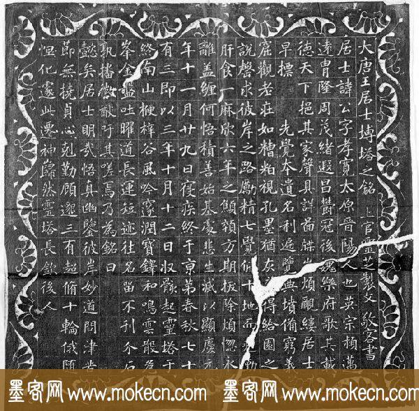 楷书名碑:唐代《王居士砖塔铭》