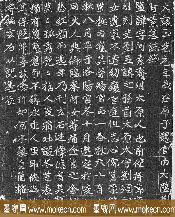 北魏《宫内监刘阿素墓志》全图